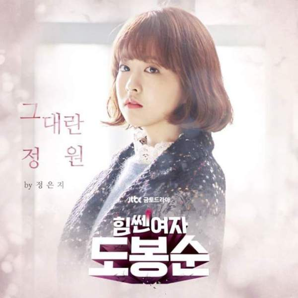 Jung Eun Ji - Your Garden - 그대란 정원 (Ost. Strong Woman Do Bong Soon) [With Indo Trans]