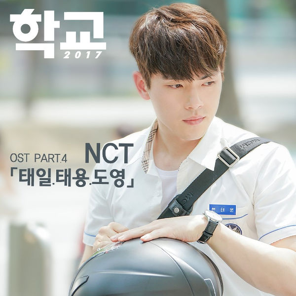 Taeil, Taeyong, Doyoung – Stay In My Life (Ost  School 2017