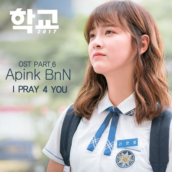 Apink BnN (Bomi, Namjoo) – Pray 4 You (School 2017) [With